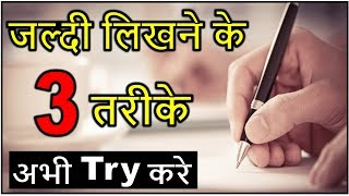 133. How to write fast with good handwriting with pen STUDY BUDDY CLUB [Hindi - हिन्दी] ✔