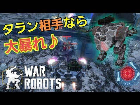 【war robots】 タラン君をサンストランスで煽り倒して大接戦! #214
