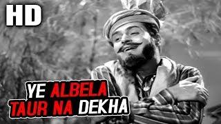 Ye Albela Taur Na Dekha | Mohammed Rafi | Sasural 1961