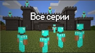 Школа Гриферов Фильм Майнкрафт Все Серии Minecraft Сериал