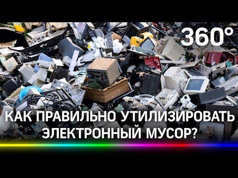 Опасный электронный мусор угрожает планете: как в России пытаются не допустить технокатастрофу