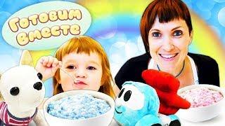Маша Капуки и Бьянка готовят разноцветную кашу. Мультики для детей с игрушками - Готовим вместе