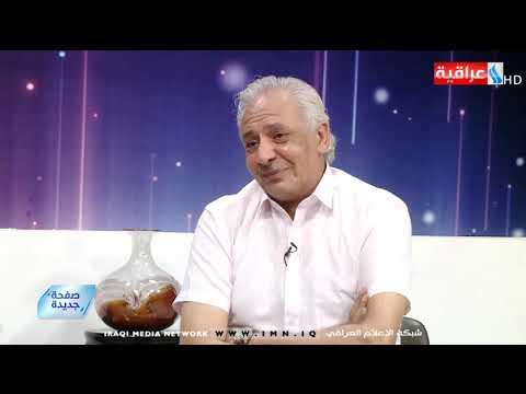 شاهد بالفيديو.. صفحة جديدة / تقديم هبة باسم / ضيف الحلقة/    فارس طعمة التميمي / يوم 2019/8/13