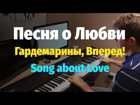 Песня о Любви из к/ф Гардемарины, Вперед - Пианино, Ноты / Song about Love - Piano Cover