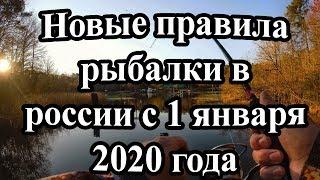 Новые законы о рыбалке в россии 2020