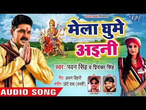 आगया का Pawan Singh सबसे बड़ा हिट देवी गीत 2018 - Mela Ghume Aini - Priyanka Singh - Navratri Songs