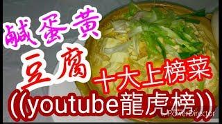 HK 鹹蛋黃豆腐🏆( youtube熱門影片) 🏆(亦係十大上榜菜)🏆 ( 係越煮越好第一個熱門影片龍虎榜)🏆