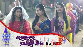 Rakhile Sie Mariba Kie | Full Ep 152 | 11th Oct 2019 | Odia Serial – TarangTV