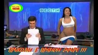 ★ ПРИКОЛЫ НА ТВ В ПРЯМОМ ЭФИРЕ  # 5 !!! ★ JOKES LIVE ON TV # 5 !!!