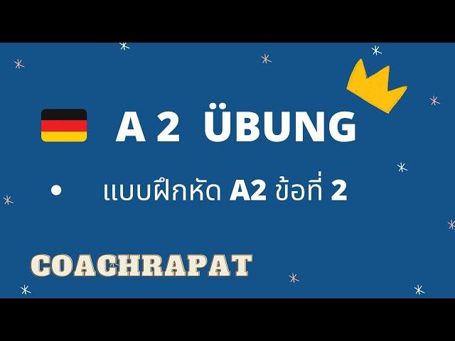 VLOG 254 : เรียนภาษาเยอรมัน การอ่านภาษาเยอรมันระดับ A2 ข้อ 2