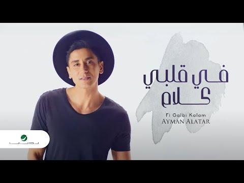 Леся Ярославская - Ayman Alatar … Fi Galbi Kalam — Video Clip | أيمن الأعتر … في قلبي كلام