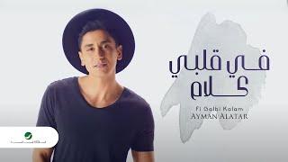 تحميل اغاني Ayman Alatar ... Fi Galbi Kalam - Video Clip | أيمن الأعتر ... في قلبي كلام - فيديو كليب MP3