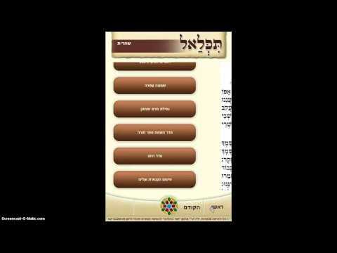 Video of תִּכְּלַאל – סידור תפילה תימני