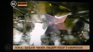 Маріупольцям показали фільм про Піски