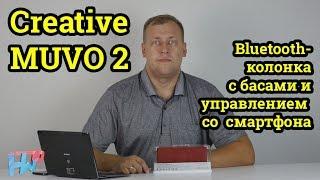 Обзор Creative MUVO 2 - басовитая колонка с управлением со смартфона