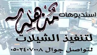 اغاني حصرية شيله 2018 باسم ام العريس باسم رايد وام رايد قابله لتعديل تحميل MP3
