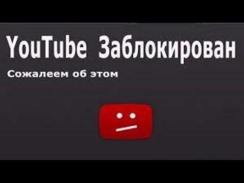 Арбитражный Суд обязал Гугл разблокировать канал и выплатить неустойку, иначе запретят Ютуб в России