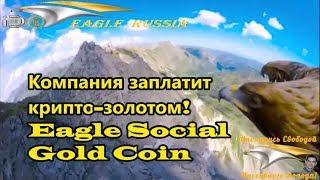IDIEagle. Russia. Компания заплатит крипто-золотом!  Eagle Social Gold Coin