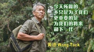 Part 03 环保斗士黄德   我一直都在服务有需要帮助的平民和大地   WongTack Calon Parlimen Pakatan Harapan