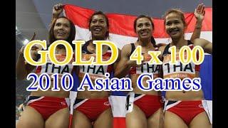 วิ่ง 4X100 เมตรหญิง รอบชิงชนะเลิศเอเชี่ยนเกมส์ 2010