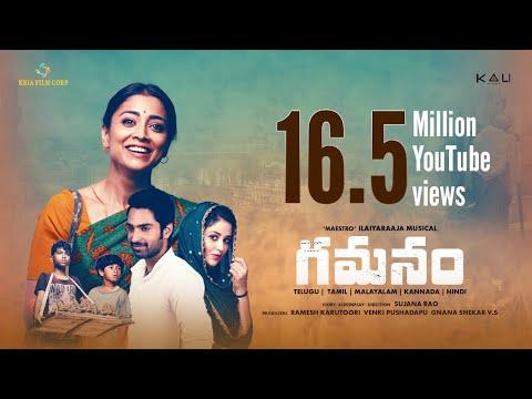Gamanam Telugu Trailer