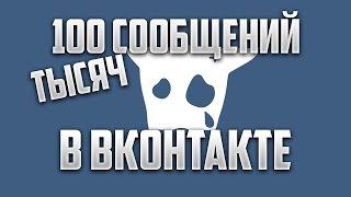 Как НАКРУТИТЬ 100К СООБЩЕНИЙ Вконтакте