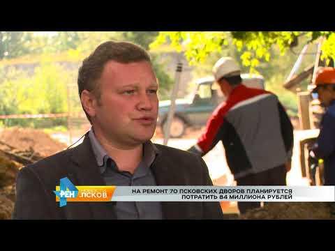Новости Псков 31.08.2017 # Псковские дворы продолжают ремонтировать