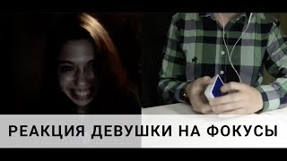 РЕАКЦИЯ ДЕВУШКИ НА ФОКУСЫ // ФОКУСЫ В ЧАТ РУЛЕТКЕ