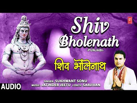 damaru bajawe mera bhola bhola mera shiv bhola naath