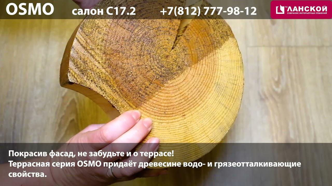 """OSMO. Покрытия для наружных работ. ТК """"Ланской"""""""