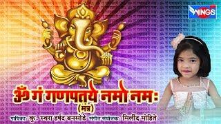 Ganesh Mantra : Om Gan Ganpataye Namo Namah - By Little Girl Swara