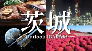 【改訂版】茨城県PR映像「OutlookIBARAKI」日本語版 動画キャプチャー
