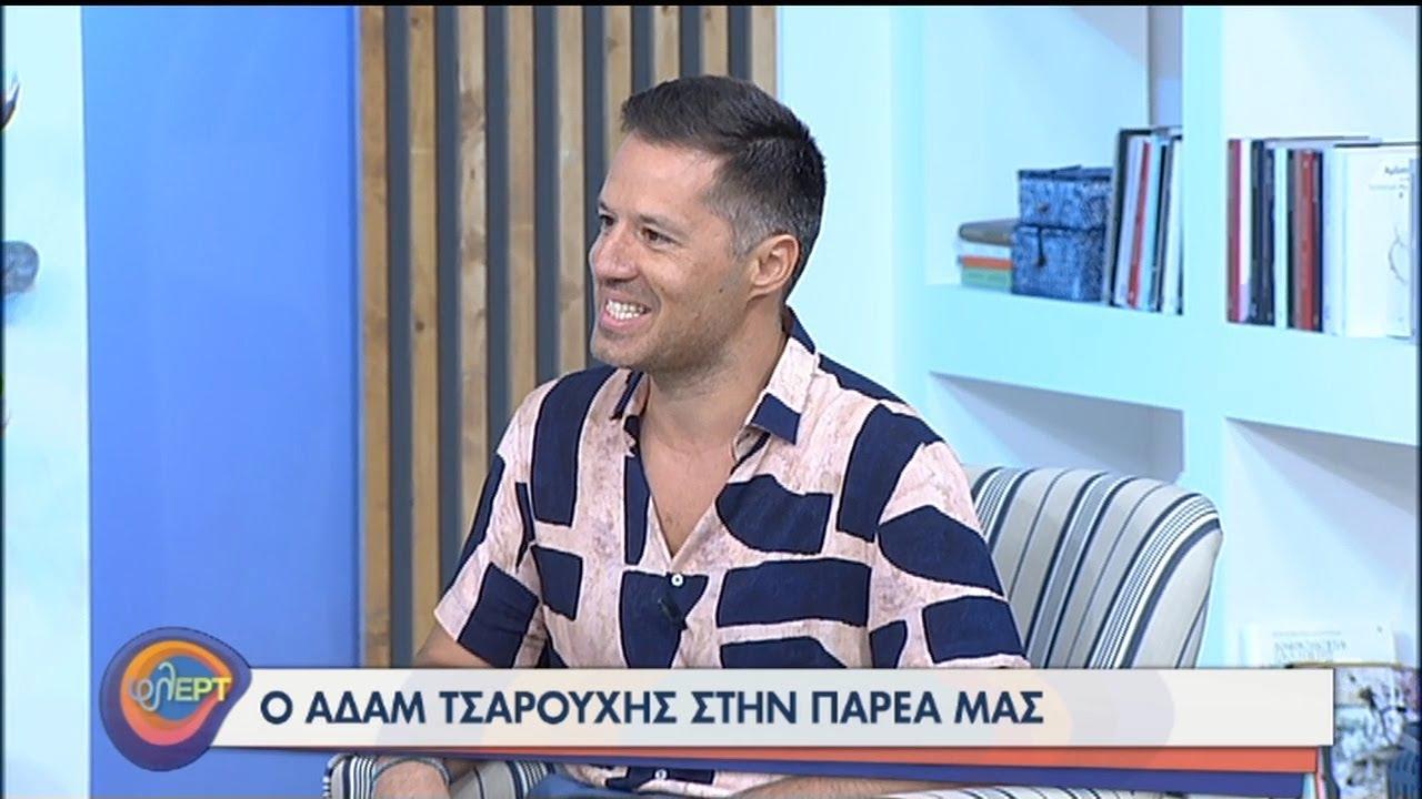 Ο Αδάμ Τσαρούχης φλΕΡΤαρει στην παρέα μας! | 14/09/2020 | ΕΡΤ