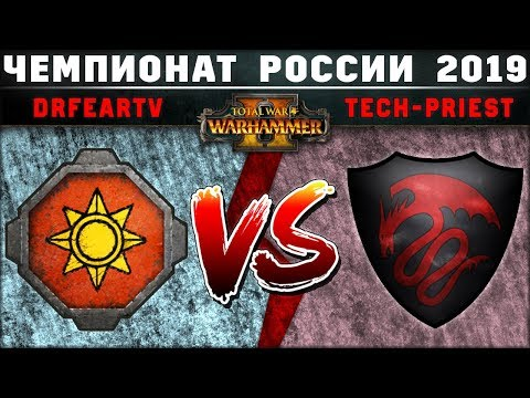 Чемпионат России по Total War: WARHAMMER 2 2019. Группа G. Ящеролюды vs Вампиры