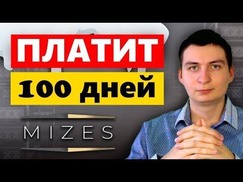Mizes Работает уже 100 дней и надеюсь это лишь первая отметка!
