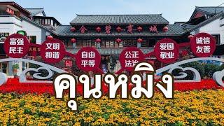 preview picture of video 'นั่งรถเมล์ชมเมืองคุนหมิง'