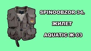 Жилет рыболовный регулируемый aquatic ж-02