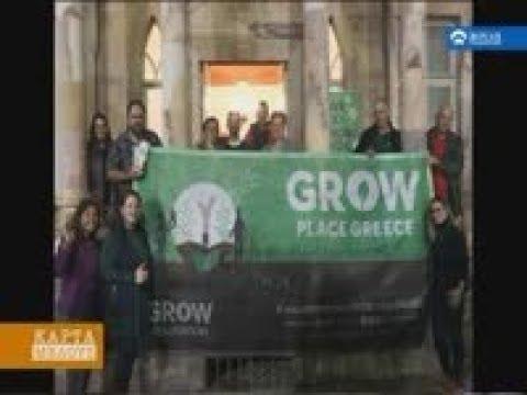 Παρατηρητήρια Πολιτών Grow, η Μεγάλη Έρευνα για το Έδαφος της Ε.Ε. (01/12/2018)