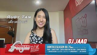ดนตรีสีสัน DJ recommends music : เดี๋ยวคงหายดี – RubyTan