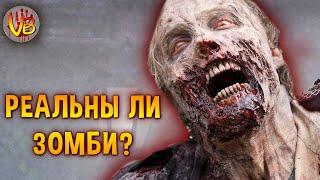 Реальны ли зомби-вирусы: Страшные тайны