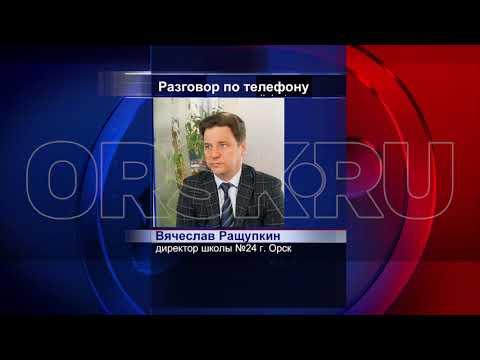 Вячеслав Ращупкин: «Глава Орска Козупица поручил начальнику управления образования меня уволить»