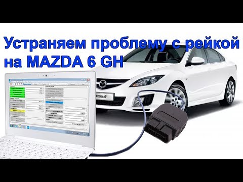 Mazda 6 GH разные усилия на руле - инструкция как устранить