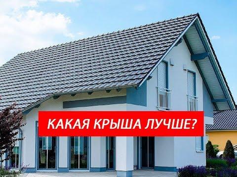 ✅ Какую крышу выбрать для загородного дома?
