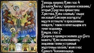 Жития святых - Святой пророк Илия