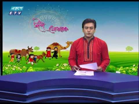 09 PM News | রাত ০৯টার একুশে সংবাদ | 23 July 2021 | ETV News