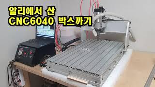 준백이의 CNC 설치 CNC6040 박스까기