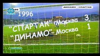 """1996 31 тур. """"Спартак"""" Москва - """"ДИНАМО"""" Москва - 3:1."""