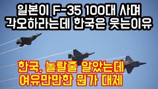 일본이 F-35 100대나 샀다며 으름장 놓는데 한국은 웃고있는 이유 \