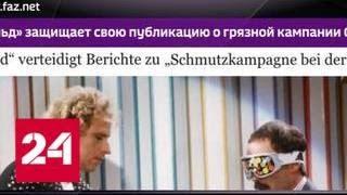 Газету Bild жестоко разыграли - Россия 24