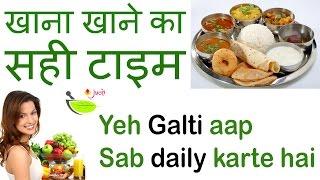 khana khane ka sahi tarika🍴खाना खाने का सही समय🕘Proper Time⌚️for Eating👌Best time for eating food
